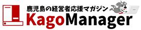 鹿児島の経営者応援マガジンKagoManager[カゴマネージャー]